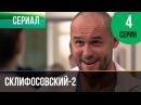 Склифосовский 2 сезон 4 серия - Склиф 2 - Мелодрама Фильмы и сериалы - Русские мело...