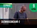 Склифосовский 2 сезон 9 серия - Склиф 2 - Мелодрама Фильмы и сериалы - Русские мело...