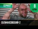Склифосовский 2 сезон 8 серия - Склиф 2 - Мелодрама Фильмы и сериалы - Русские мело...