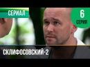 Склифосовский 2 сезон 6 серия - Склиф 2 - Мелодрама Фильмы и сериалы - Русские мело...
