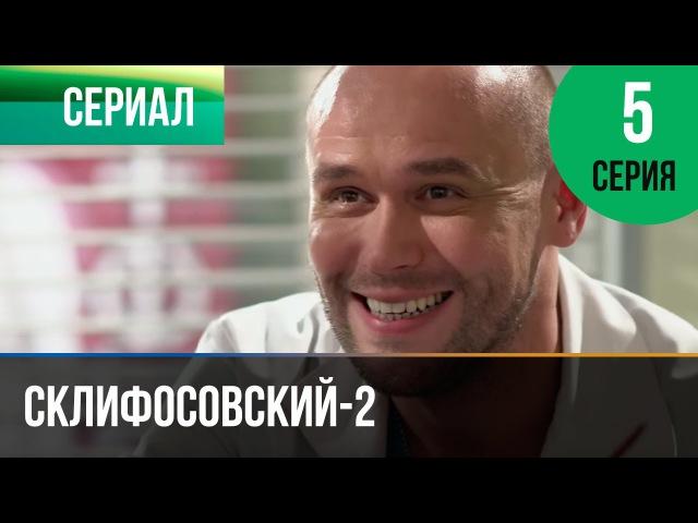 Склифосовский 2 сезон 5 серия Склиф 2 Мелодрама Фильмы и сериалы Русские мело