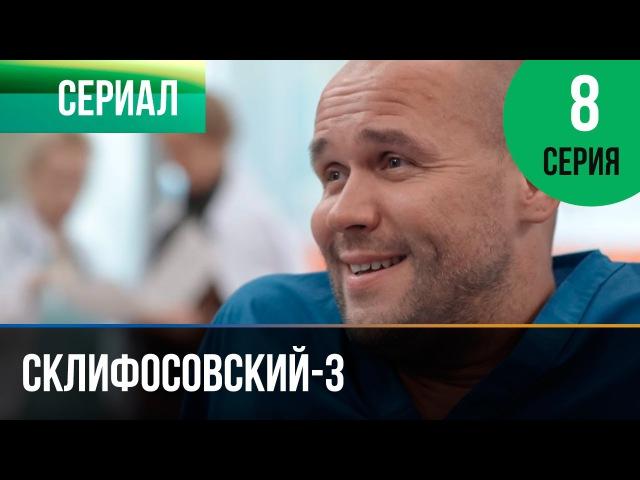 Склифосовский 3 сезон 8 серия - Склиф 3 - Мелодрама | Фильмы и сериалы - Русские мело...