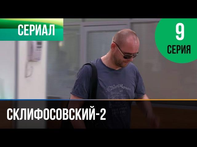 Склифосовский 2 сезон 9 серия - Склиф 2 - Мелодрама | Фильмы и сериалы - Русские мело...