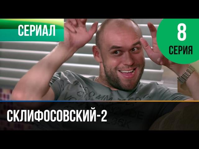 Склифосовский 2 сезон 8 серия - Склиф 2 - Мелодрама | Фильмы и сериалы - Русские мело...