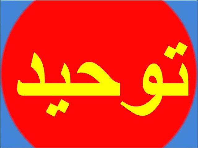ALLAH Ne Hamein Kiyun Paida Kiya ..... / Why did Allah create human beings