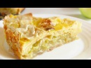 БЫСТРЫЙ ПРОСТОЙ Яблочный пирог Пирог из лаваша