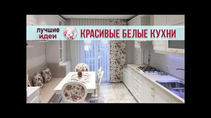 💗 Современная белая кухня красивый белый дизайн с яркими акцентами