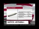 Пуск баллистической ракеты Булава Start a ballistic missile SS NX 30 Bulava
