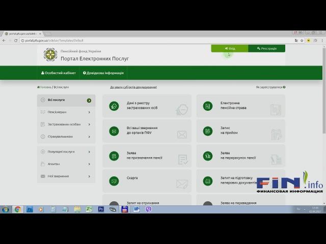 Как узнать свой страховой стаж онлайн с помощью интернета