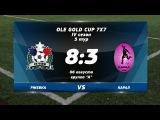 Ole Gold Cup 7x7 IV сезон. 5 ТУР. РЖЕВКА - КАРАЛ