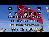 ПК - Марш - В Защиту Санкт-Петербурга - (#Надоел) - С-Петербург - 01.05.2017 - S-720-HD - mp4