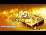 Футаж 50 лет С Юбилеем золото