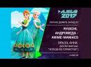AJISAI 2017   073 - Ryuichi, Андромеда (Anime-maniacs) - Эльза, Анна (Холодное торжество)