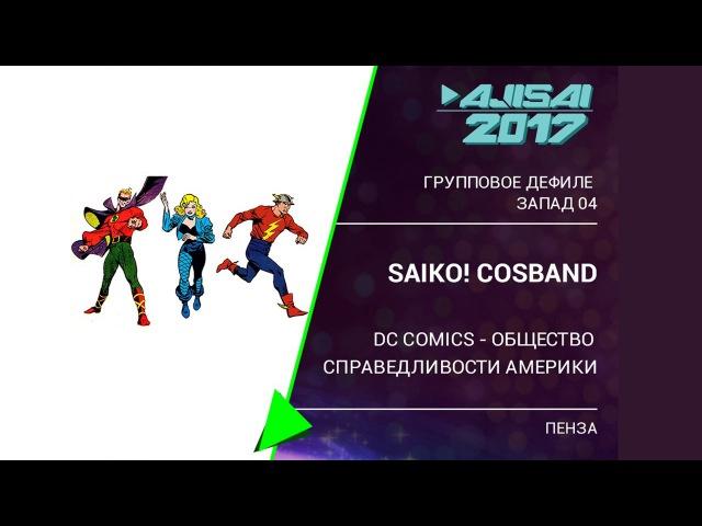 AJISAI 2017 | 078 - Saiko! Cosband - Общество справедливости Америки (DC comics) г. Пенза