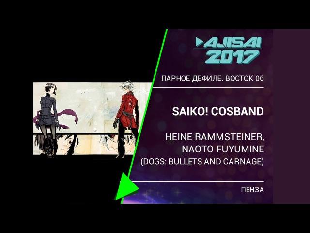 AJISAI 2017| 053 - Satsuharu,Alexiel Organic Angel - Saiko!Cosband -Heine Rammsteiner,Naoto Fuyumine