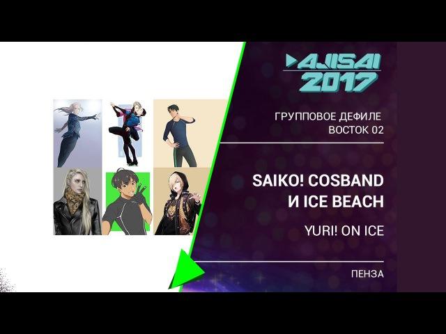 AJISAI 2017 | 040 - Saiko! cosband, Ice Beach - Yuri! on Ice | г. Пенза | AJISAI