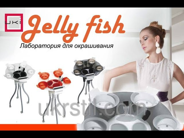 Парикмахерская тележка Uki Jelly fish