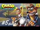 Crash Bandicoot: Warped (N. Sane Trilogy) – Часть 5 финал (прохождение с комментариями) [PS4]