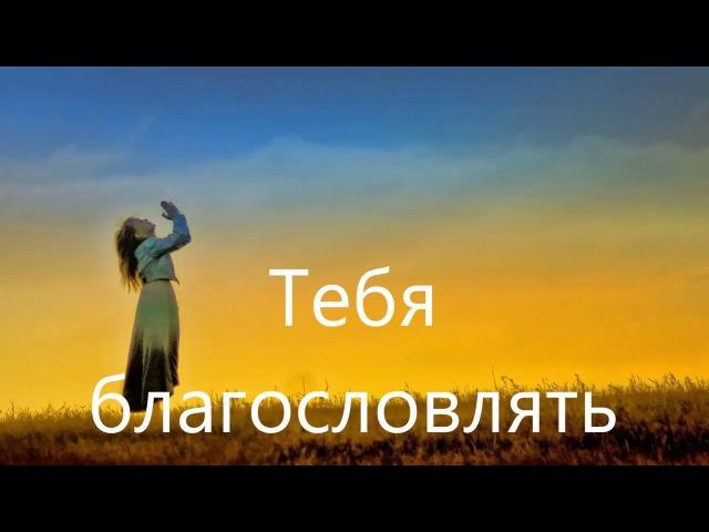 Благословлю Тебя, мой Господь