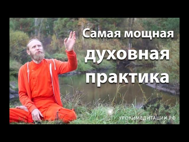 Самая мощная духовная практика.Дада Садананда.