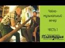 Плантация-джем. Часть1 (didgeridoo, jews harp, bass guitar)