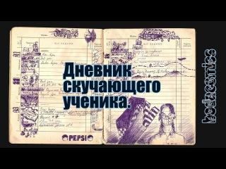 Дневник скучающего ученика. Diary of a bored pupil. BODACOMICS