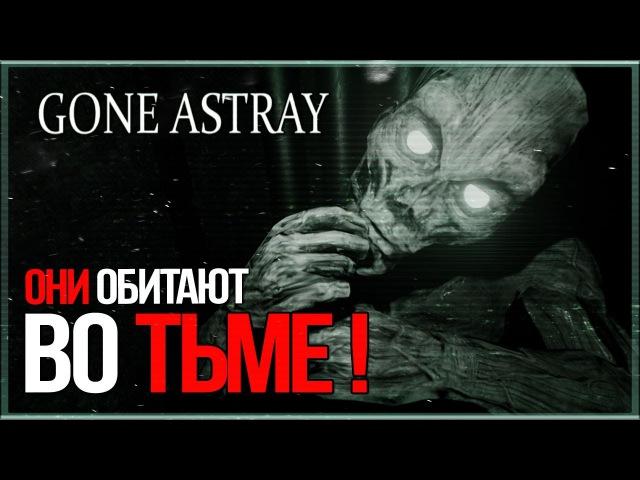 Кто сожрал уборщицу?! ● Gone Astray CЛОМАНО