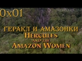 HTLJ, 0x01. Геракл и амазонки | Hercules and the Amazon Women (1994)