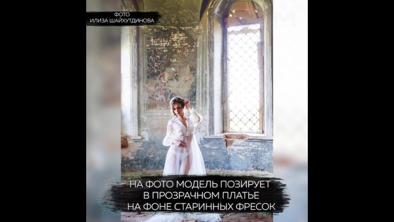 В Татарстане невеста устроила в заброшенном храме эротическую фотосессию
