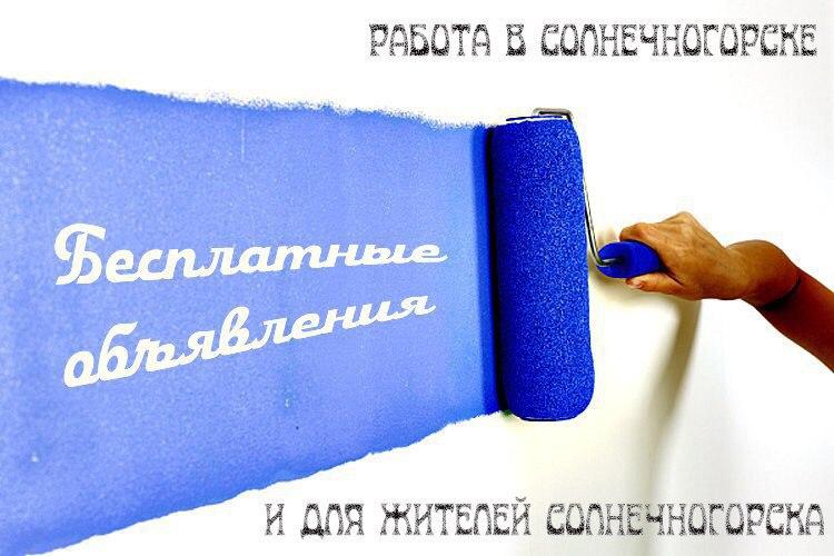 Солнечногорске объявления работа акустика дать объявление add