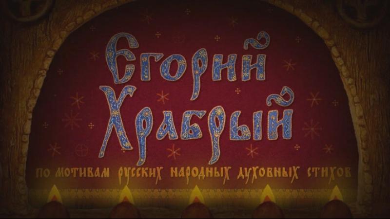7768.Гора Самоцветов. Егорий Храбрый (2009) (HD) (мультфильм)