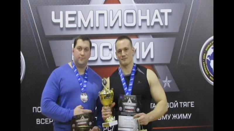 Чемпионат России WPA/AWPA