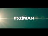 Его собачье дело - Русский Трейлер (2017) - MSOT
