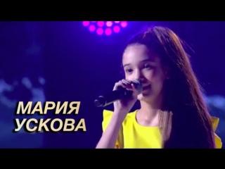 Мария Ускова - Все не так просто