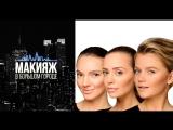 Макияж в большом городе- Как определить свою форму лица