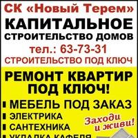 Строительная Компания «НОВЫЙ ТЕРЕМ» Петрозаводск