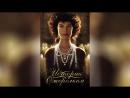 История с ожерельем (2001) | The Affair of the Necklace