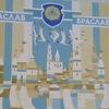 Браславская гимназия