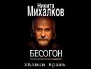 Бесогон TV Хватит врать 2017
