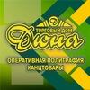 ТД ДЮНА Орск. Полиграфия, канцтовары.