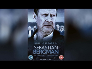 Себастьян Бергман (2010) | Den f