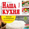 """Журнал """"Наша кухня"""""""