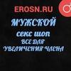 erosn.ru - Мужской магазин