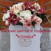 """Доставка цветов в Севастополе🌷""""Клумба""""🌷"""