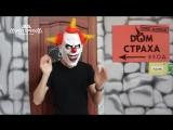 Маска страшная Клоун из пранка купить в Ижевске