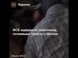 ФСБ задержала смертников, готовивших теракты в Москве