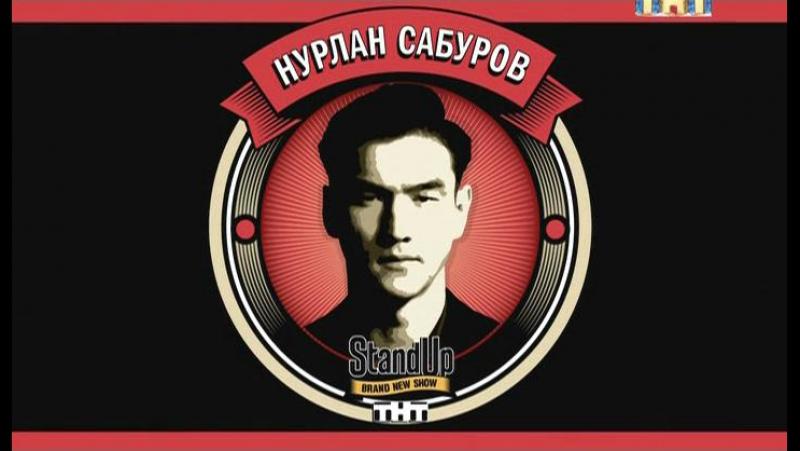 Нурлан Сабуров... Отцы и дети... STAND UP ... 26 02 2017...