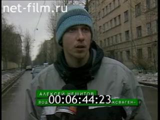 Staroetv.su / Дорожный патруль (Россия, 28.12.2004)