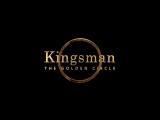 Kingsman: The Golden Circle / Kingsman: Золотое кольцо