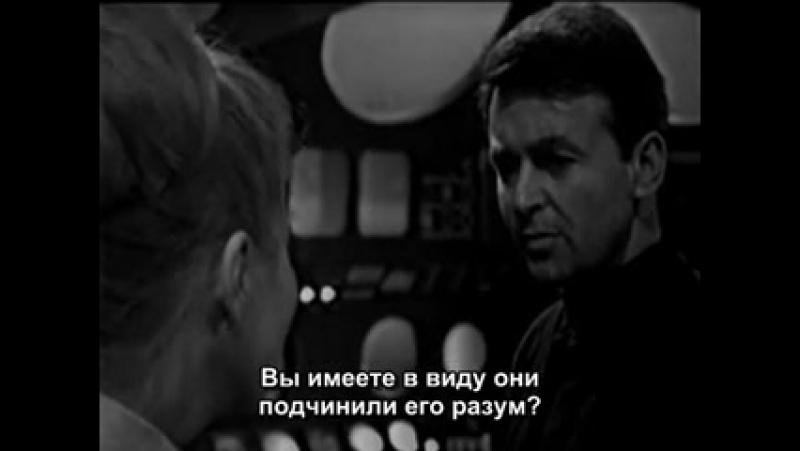 Доктор Кто Классический 1 сезон 7 серия 1 эпизод Незнакомцы в пространстве Русские субтитры